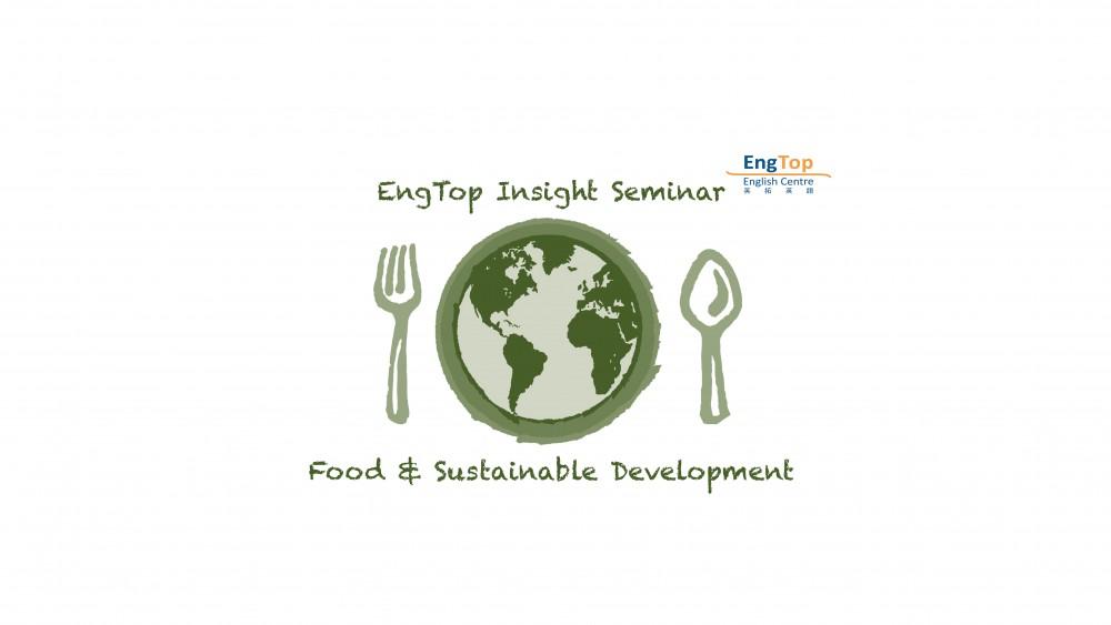 食物與可持續發展-主題探討