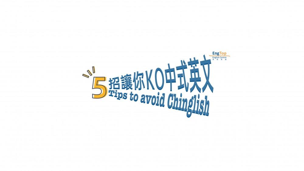 5招讓你KO中式英文-主題探討
